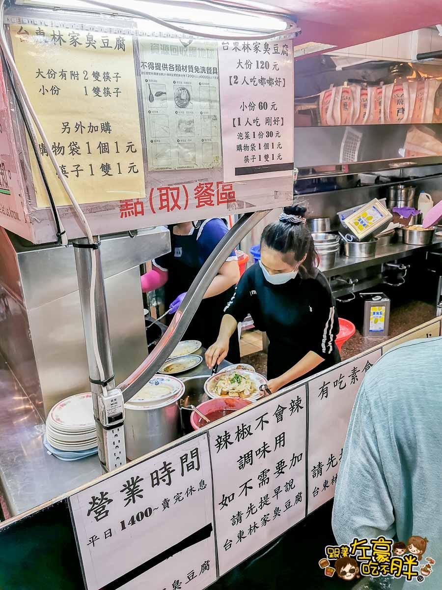 林家臭豆腐 台東美食-10