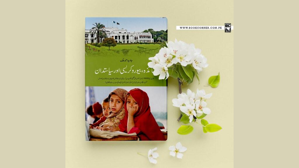 The book cover of 'Teachers, bureaucracy, and politicians'