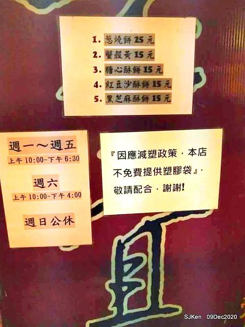 Taiwan grilled biscuits store「老宜記燒餅鋪」, Taipei, Taiwan, SJKen, Dec 9, 2020.