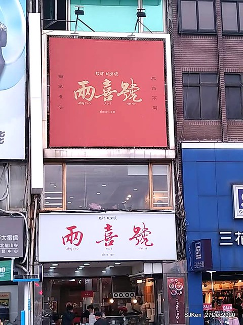 "Second visit of Taiwan traditional food store 「The Squip soup & the dry noodle store ""萬華兩喜號"" at Taipei,Taiwan, Dec 27 , 2020,SJKen."