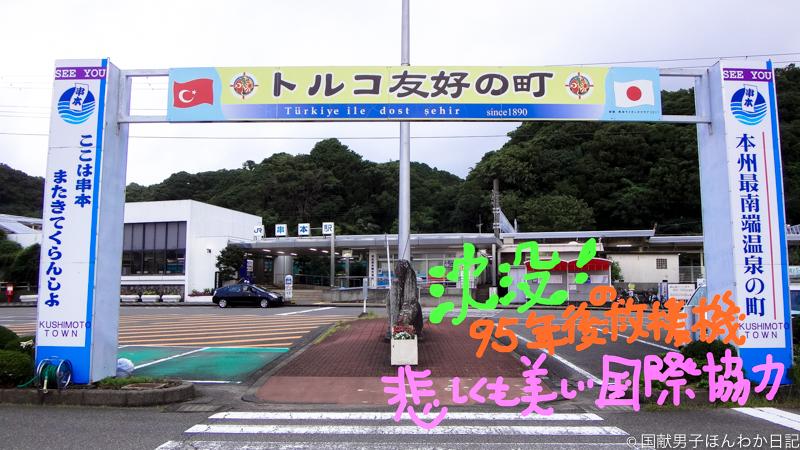 小僧楽書:背景は本州JR最南端「串本駅」前広場(撮影:筆者)
