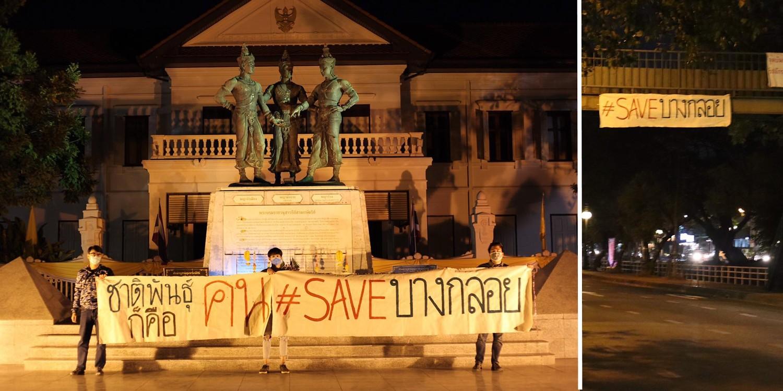 ป้าย '#saveบางกลอย' - 'ชาติพันธุ์ก็คือคน' โผล่อีกที่เชียงใหม่   ประชาไท  Prachatai.com