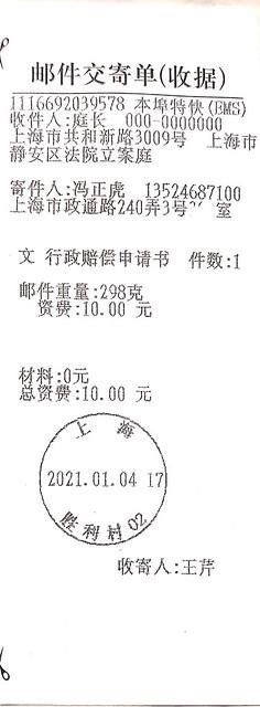 20210104-静安法院行政赔偿申请书的邮寄凭证
