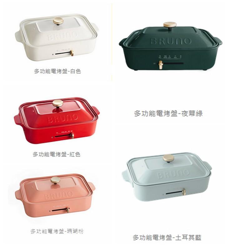 超美型家電開箱!日本BRUNO多功能電烤盤煮食方便又安全,小家庭推薦料理好幫手~ @強生與小吠的Hyper人蔘~