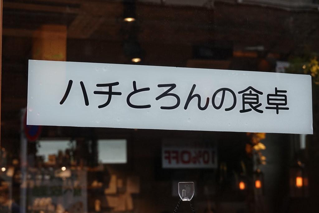 ハチとろんの食卓(江古田)