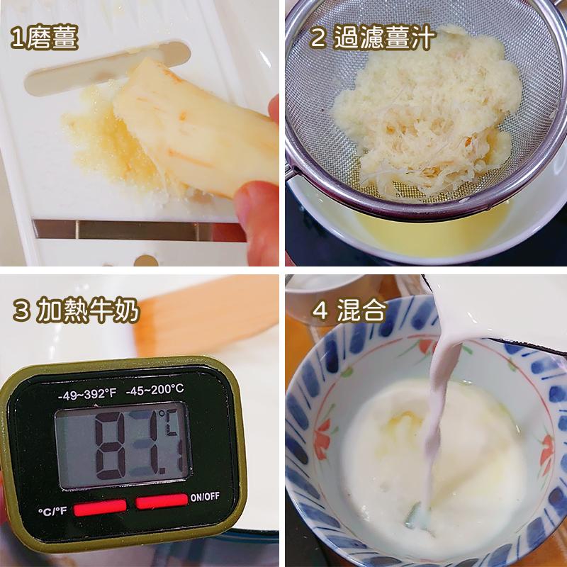 薑撞奶製作過程