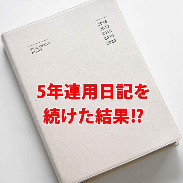 MARK'S マークス 5年連用日記 ダイアリー ジャーナル