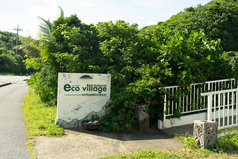 西表島 エコビレッジ