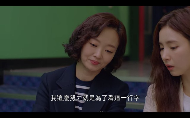 奔向愛情Run On,吳薇茱看著自己在電影最後露出「翻譯:吳薇茱」這行字,「我這麼努力,就是為了看到這一行字。」