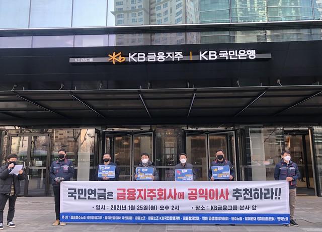 20200125_금융지주회사공익이사선임촉구 기자회견