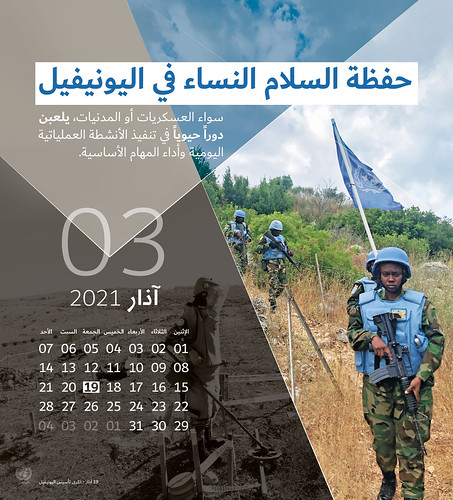 March 2021 Ar | by UNIFIL - United Nations Interim Force in Lebanon