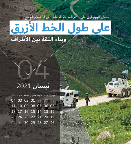 April 2021 Ar | by UNIFIL - United Nations Interim Force in Lebanon