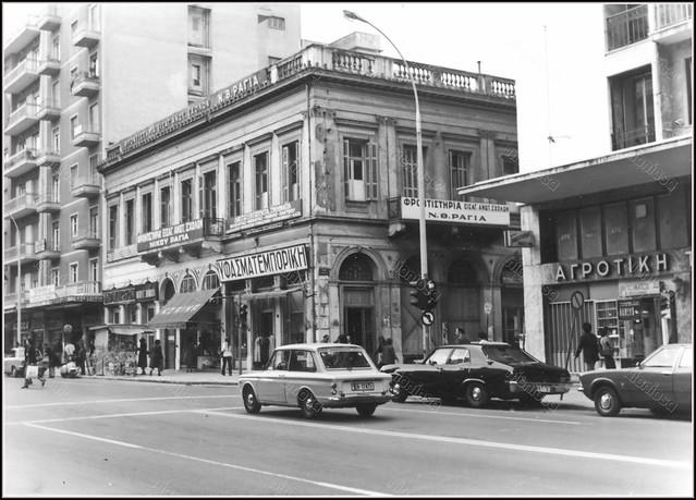 Πειραιάς 25 Μαρτίου 1975, η συμβολή της λεωφόρου Βασιλέως Κωνσταντίνου (Ηρώων Πολυτεχνείου) με την οδό Τσαμαδού. Δεξιά υποκατάστημα της Αγροτικής Τράπεζας και απέναντι κτίριο που στον άνω όροφό του στεγαζόντουσαν τα φροντηστήρια Ν.Θ. Ραγιά.
