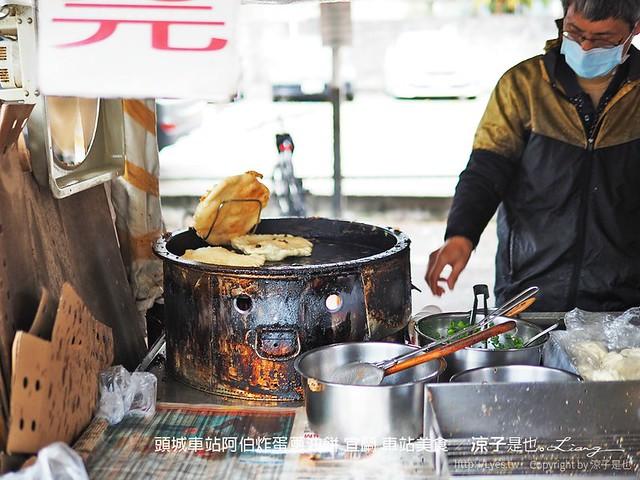 頭城車站阿伯炸蛋蔥油餅 宜蘭 車站美食