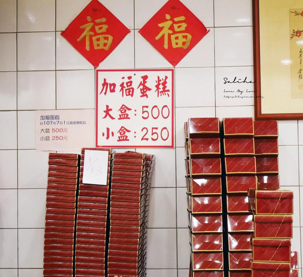 台北老字號老牌伴手禮加福奇士蛋糕 價格價位價錢一盒多少