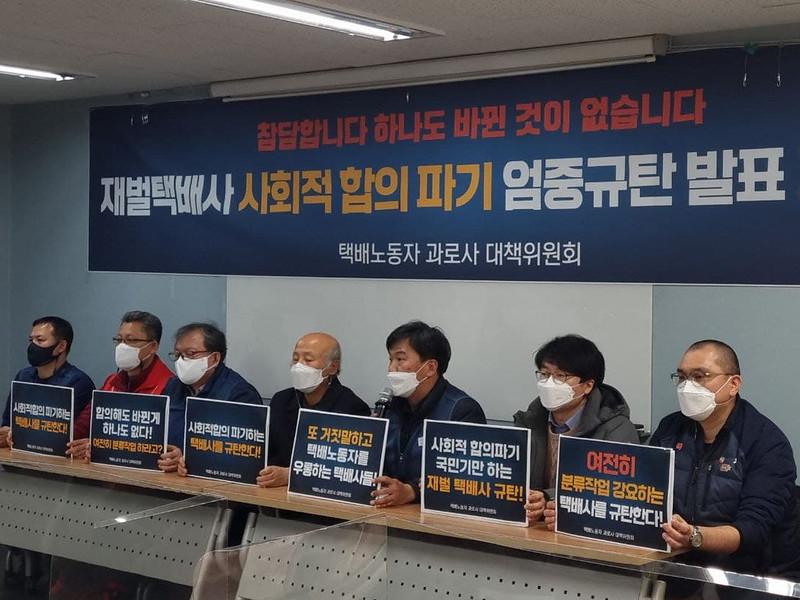 20210126_택배사의 사회적합의 파기 규탄 기자회견