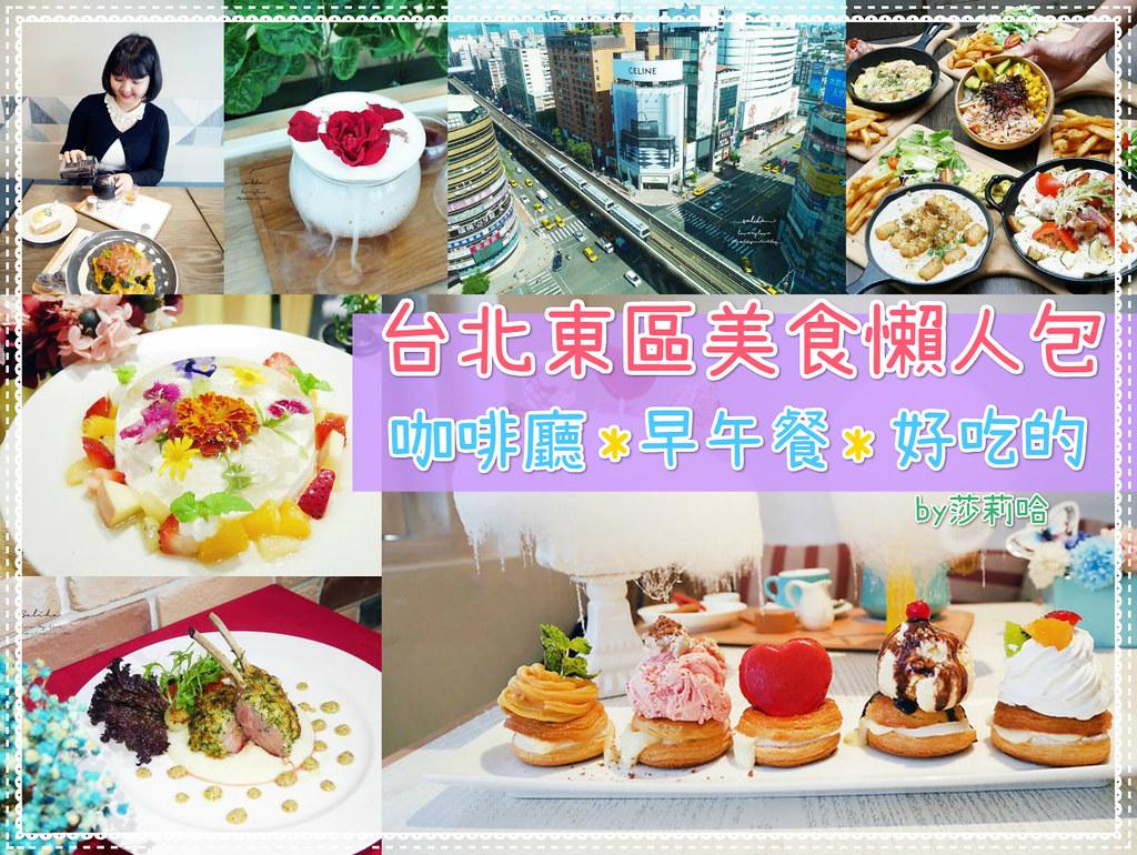 台北東區美食餐廳推薦咖啡廳下午茶早午餐約會整理不限時忠孝敦化忠孝復興國父紀念館 (2)
