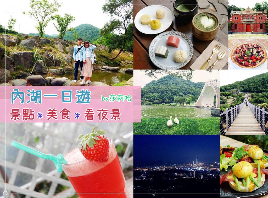 台北內湖一日遊景點美食餐廳推薦好玩好吃咖啡廳下午茶踏青爬餐景觀餐廳夜景早午餐 (1)