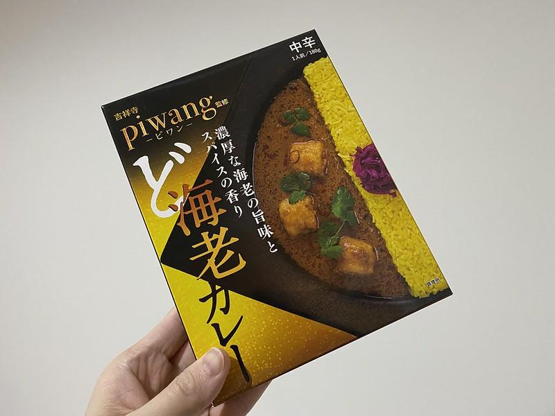 piwang_ど海老カレー
