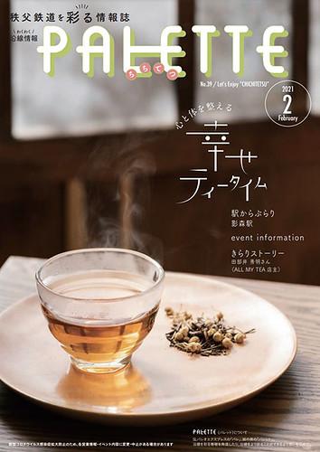PALETTE(パレット)2月号発行のお知らせ☆秩父鉄道を彩る情報誌