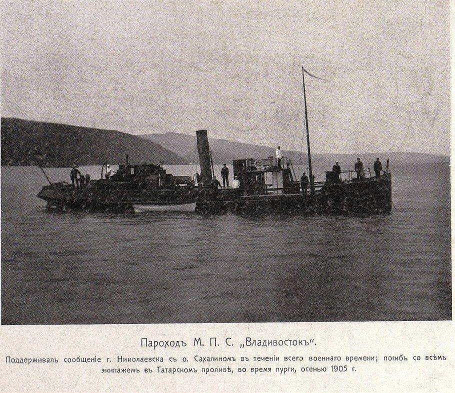 Пароход «Владивосток»