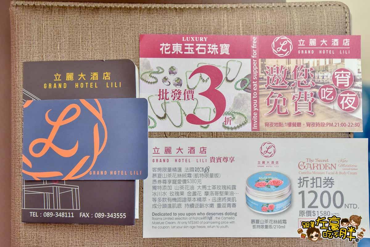 台東立麗大酒店 台東住宿推薦 -39