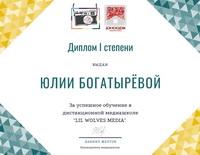 """Итоги обучения в региональной медиашколе """"lil wolves media"""""""