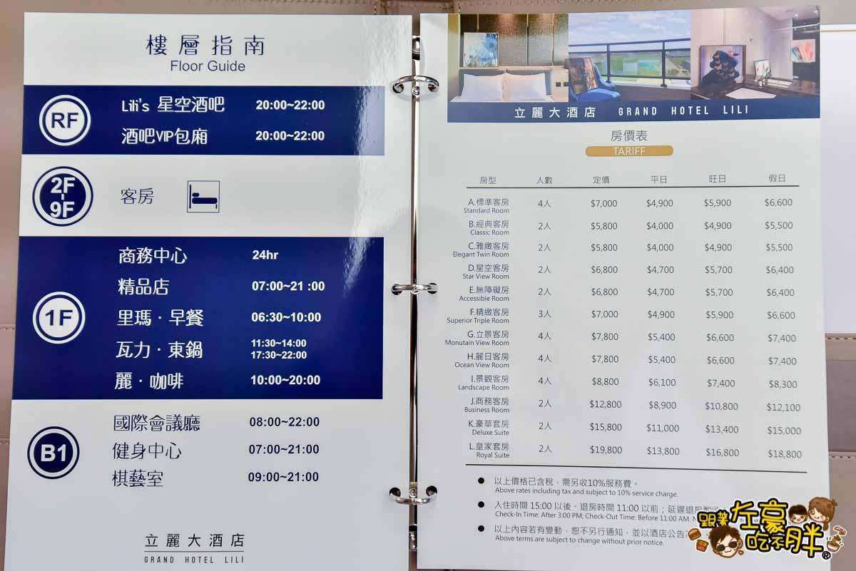 台東立麗大酒店 台東住宿推薦 -38