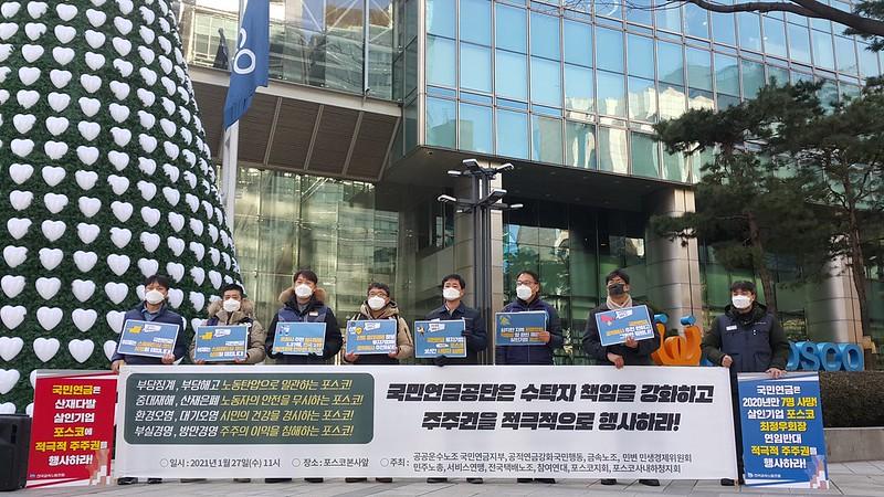 EF20210127_환경오염 산업재해 포스코 공익이사 추천 촉구 기자회견1