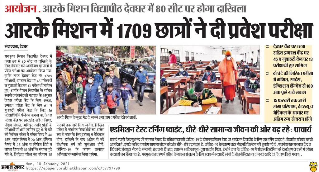Prabhat Khabar - Admission Test 3 - 18 Jan