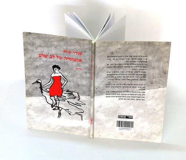 אנטומיה של לב שבור ספר שירה סמדר שרת יוצרות מודרניות  כריכה ספרי היוצרות המודרניות