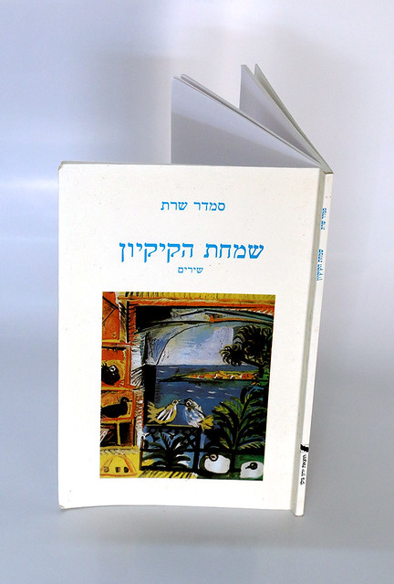 שמחת הקיקיון ספר שירה עיצוב עטיפה פאבלו פיקסו  סמדר שרת כריכה של ספר יוצרת מודרנית