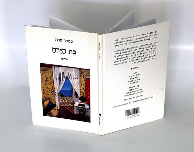 בת הירח כריכה ספר שירה סמדר שרת smadar sharett מנחה סדנת כתיבה יוצרת אמנית ישראלית יוצרות מודרניות