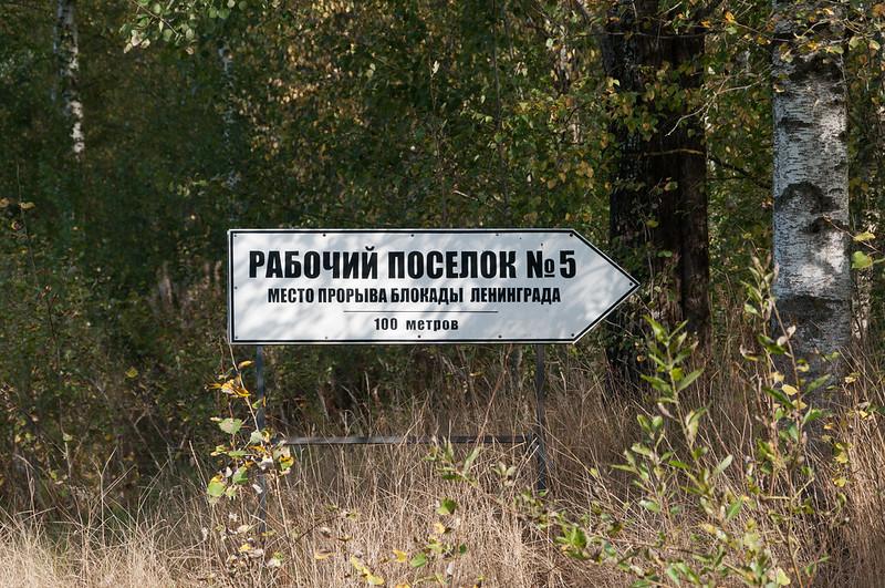 Уроки истории. Прорыв блокады Ленинграда. Передача первая.