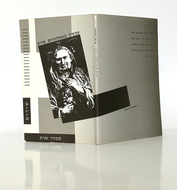 כריכת ספר עכשיו כשאלוהים מזיע סמדר שרת יוצרת מודרנית היוצרת המודרנית עיצוב עטיפה