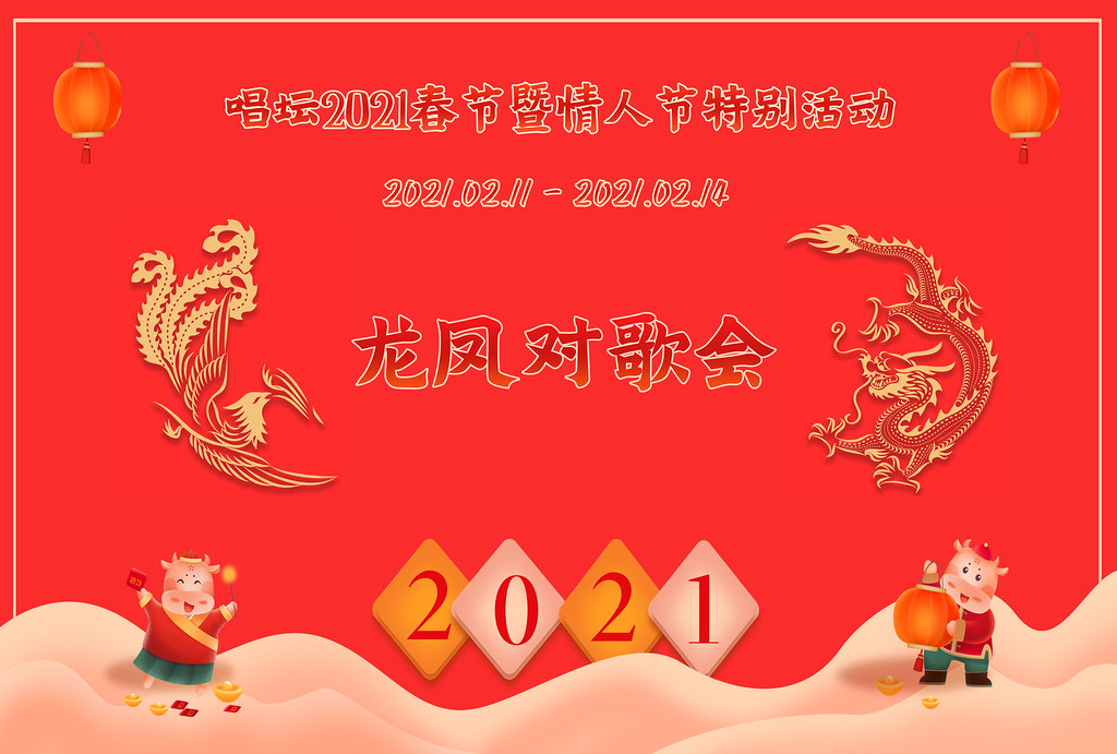 春节活动海报