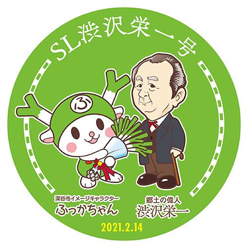 【SLイベント情報】2/14(日)SL渋沢栄一号☆車内特別講義と深谷スイーツのプレゼント!