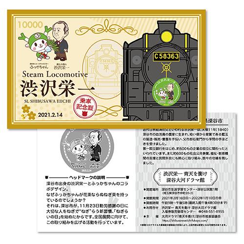 2/14(日)SL渋沢栄一号乗車記念証イメージ