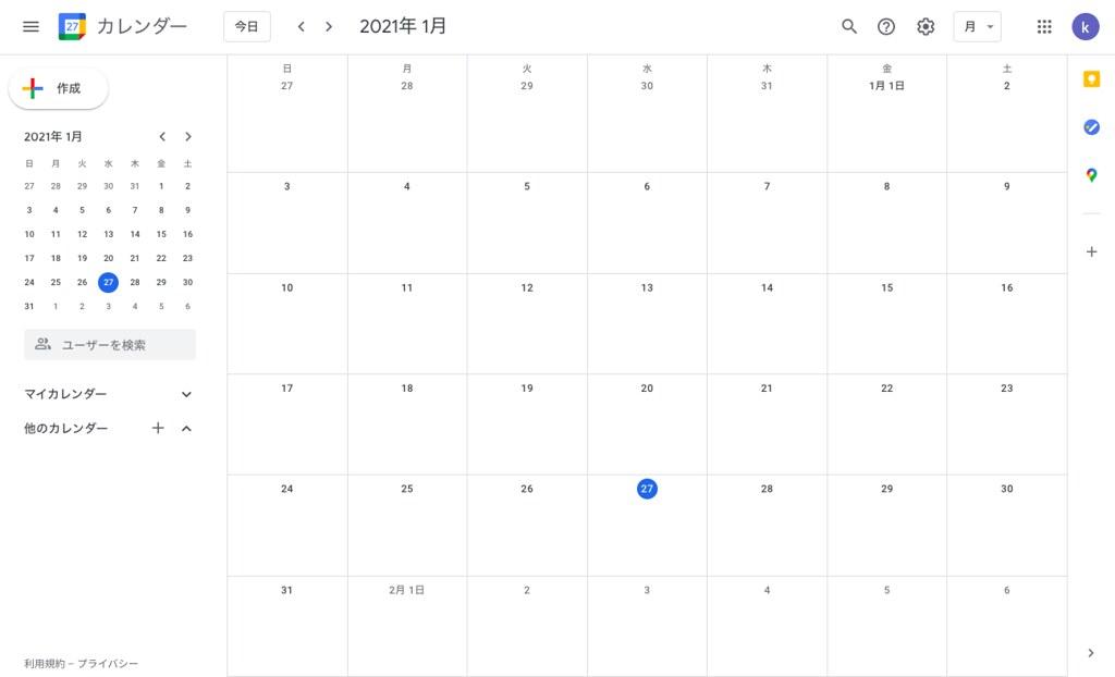 1.Googleカレンダー