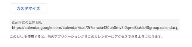 4.4iCal形式の公開URL