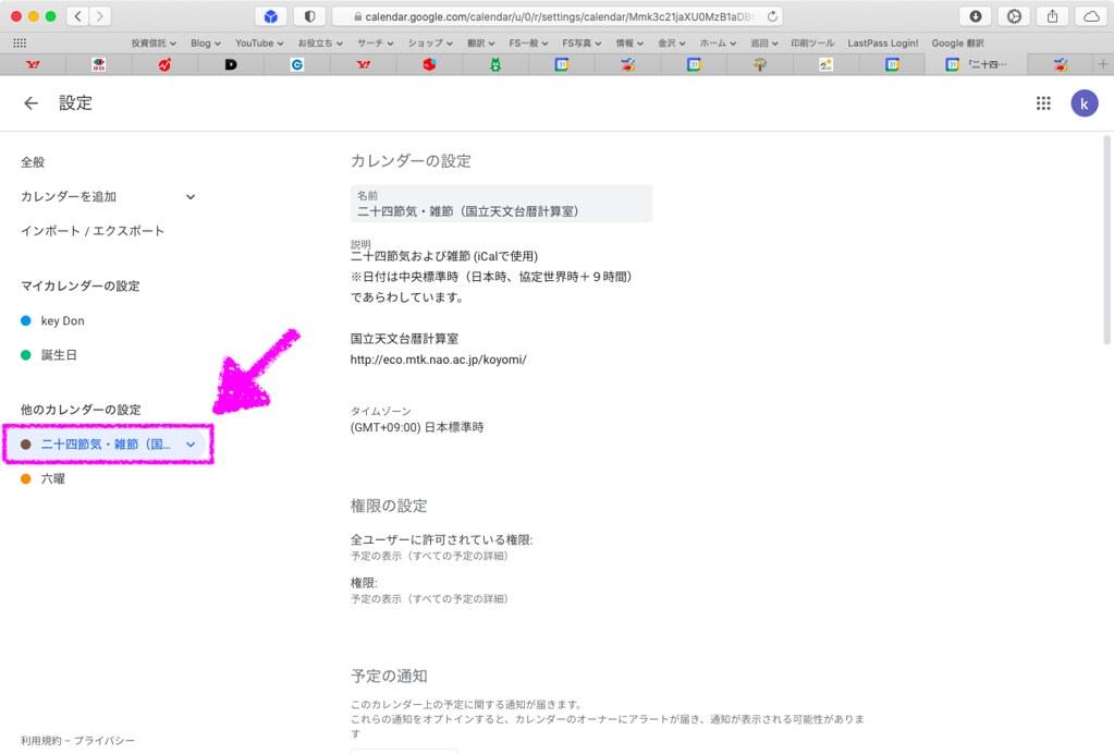 4.2Googleの設定画面