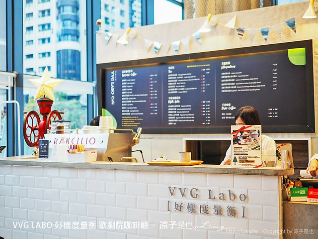 vvg labo 好樣度量衡 歌劇院咖啡廳