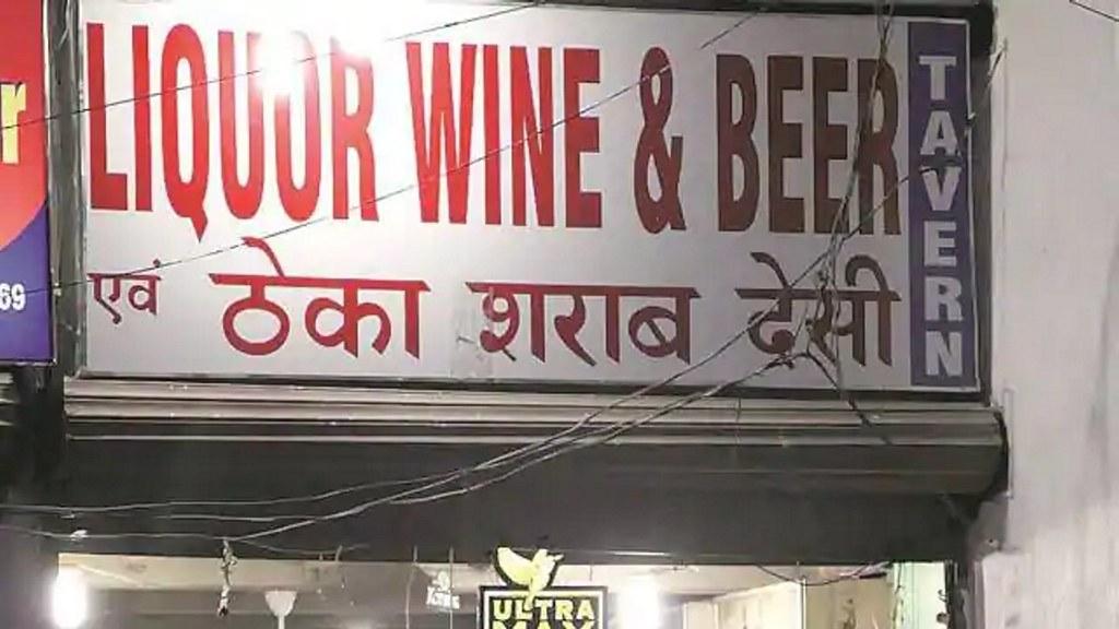 शराब, बीयर की दुकानों के साइनबोर्ड से सरकारी व ठेका शब्द हटे