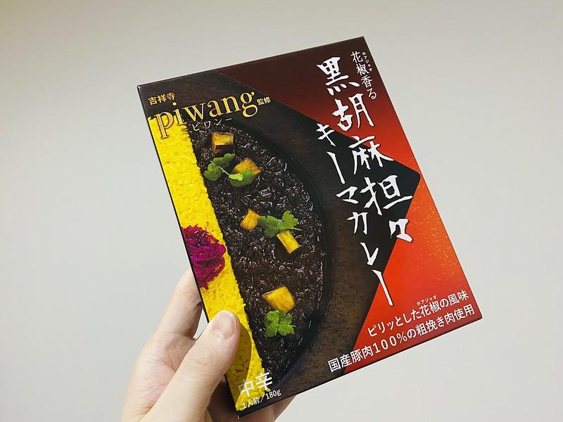 piwang_黒胡麻担々キーマカレー01