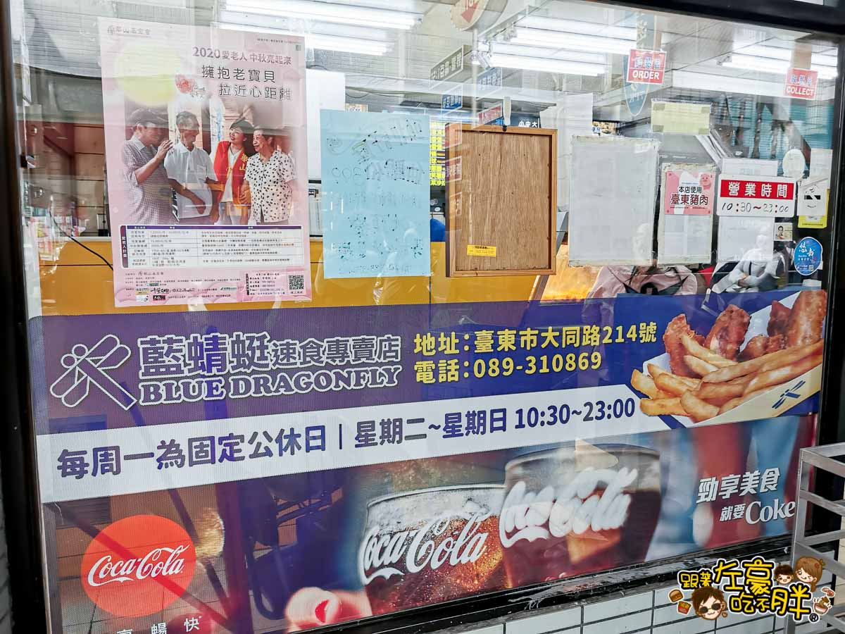 台東美食 藍蜻蜓炸雞 台東必吃-8