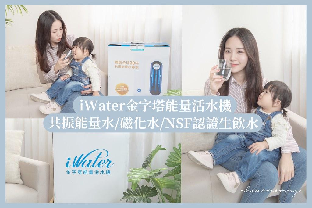 iwater金字塔能量活水機