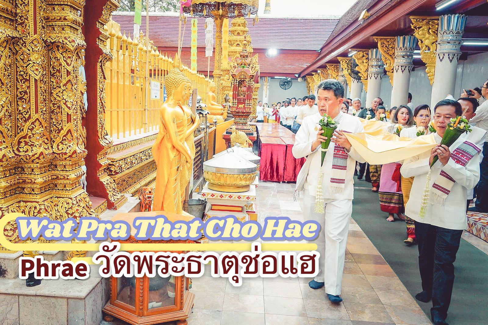 帕府.生肖虎年佛寺「วัดพระธาตุช่อแฮ Wat Pra That Cho Hae 楚夏寺」