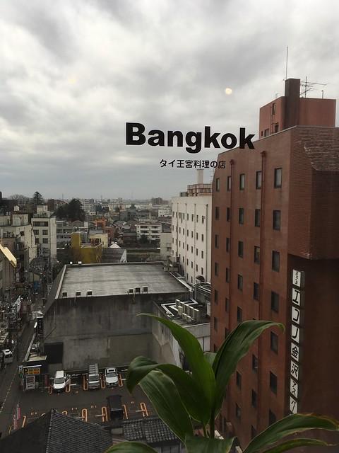 タイ王宮料理 Bangkok