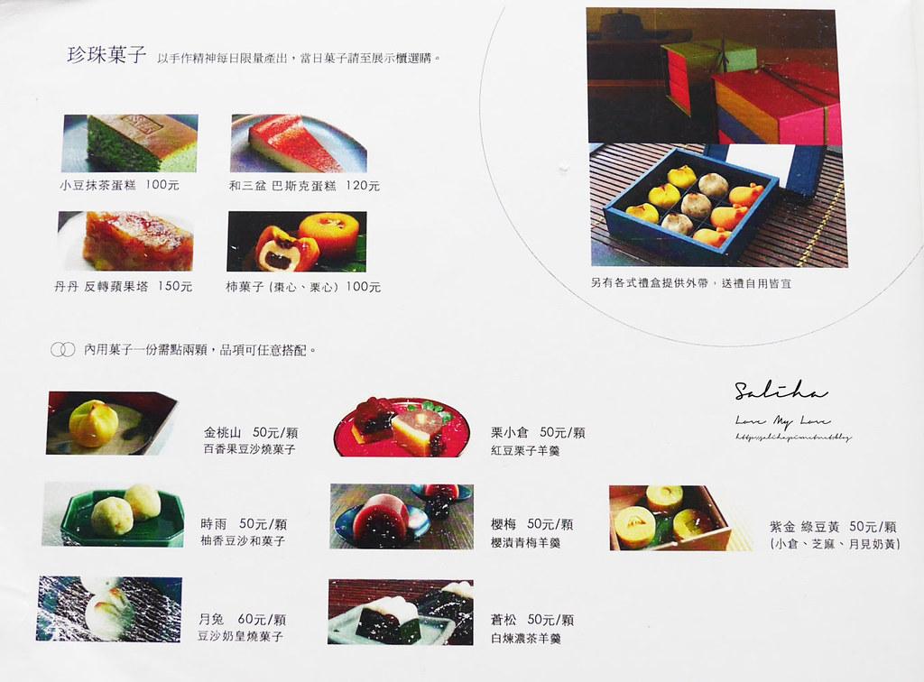 台北內湖珍珠菓子菜單價位訂位menu低消服務費用餐時間限制 (3)
