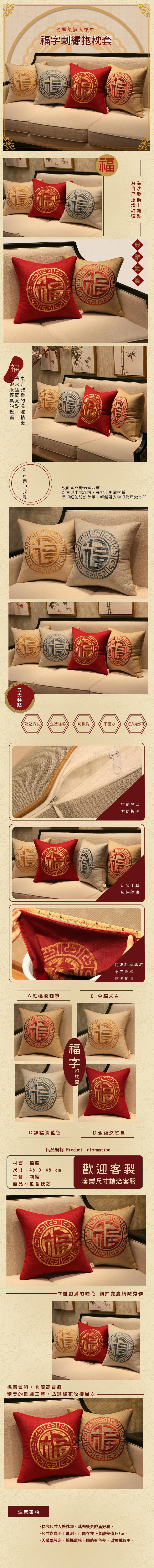 0118 福字刺繡抱枕套